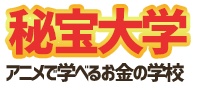 秘宝大学 - アニメで学べるお金の学校